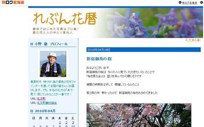 小野町長達人ブログ画面