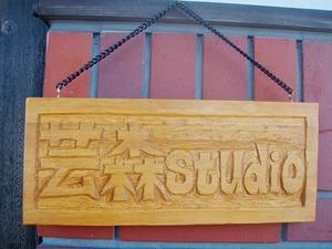 芸森スタジオ看板のサムネール画像