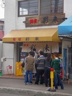麺屋彩未の外観