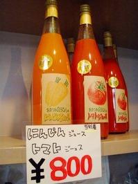 大塚農場のジュース