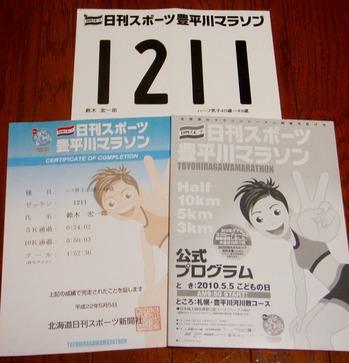 豊平川マラソン完走証