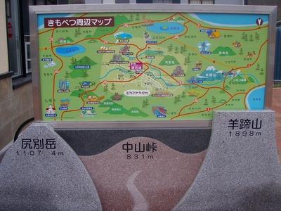 喜茂別町のサイン