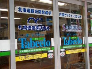 札幌通運ビル入り口