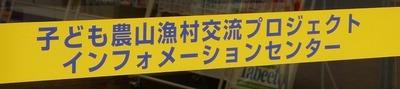 子プロインフォメーションセンター看板