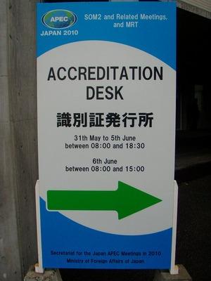 APEC看板