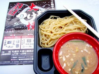 <魚雷>のつけ麺