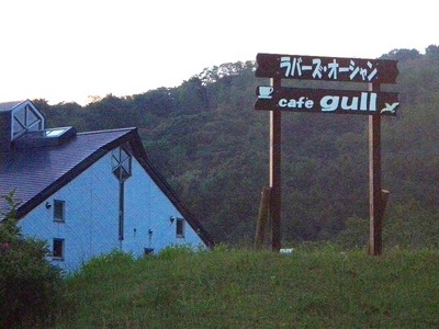cafe gull 外観