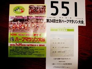 士別マラソンパンフレット