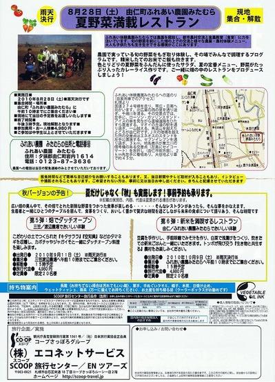 三田村さんパンフ裏.jpg