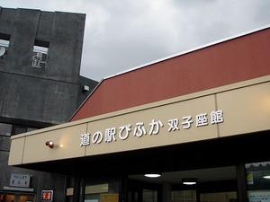 道の駅びふか外観