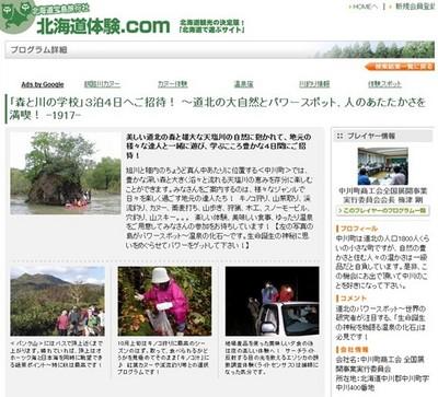 森と川の学校サイトページ