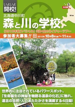 森と川の学校パンフ表紙