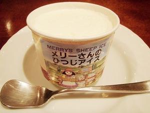トントアイスクリーム