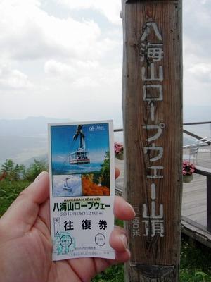 八海山ロープウェイ切符