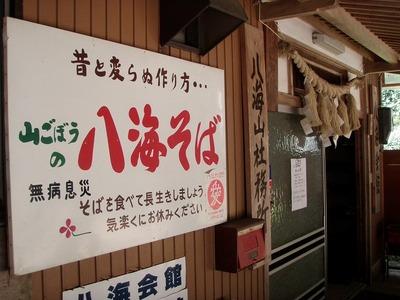 八海神社蕎麦屋入り口