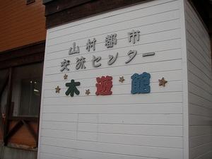 音威子府村 木遊館