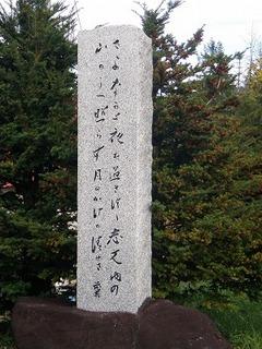 茂吉小公園の歌碑