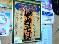 駅前食堂 焼きそば看板のサムネール画像