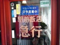 駅前食堂 ドアのサムネール画像