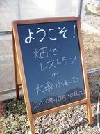 大塚ふぁーむでレストラン看板たて