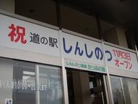 道の駅しんしのつオープン幕