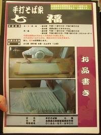 七福メニュー表紙
