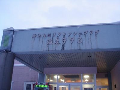神恵内村温泉外観