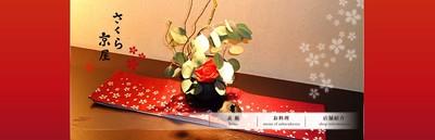さくら京屋のWEBページ
