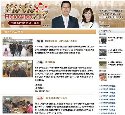 20110326けいざいナビページ