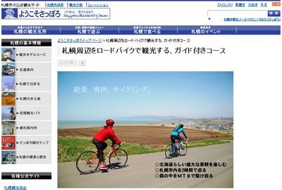 「ようこそさっぽろ」サイクリング記事トップ