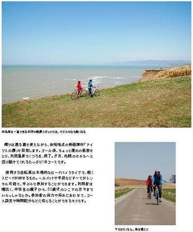 「ようこそさっぽろ」サイクリング記事郊外