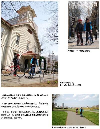 「ようこそさっぽろ」サイクリング記事市街地