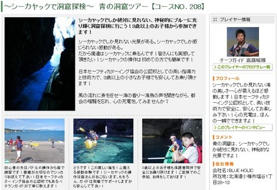 青の洞窟ツアープログラム画面