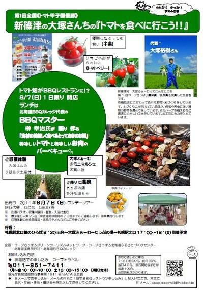 2011新篠津大塚ふぁーむトマト畑ちらし