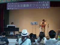 第4回亜麻まつりトロンボーン&ピアノ