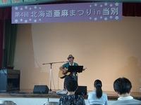 第4回亜麻まつりギター