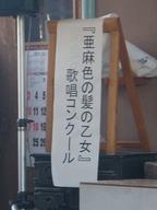 第4回亜麻まつりカラオケ看板