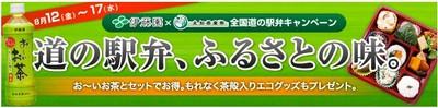 道の駅弁&お~いお茶バナー