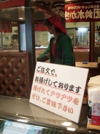 鈴木かまぼこ店内観