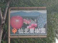 仙北果樹園看板