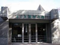 常呂遺跡の館