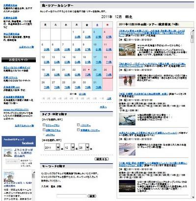 「ようこそさっぽろ」イベントカレンダーページ