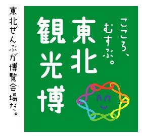 東北観光博のロゴ!