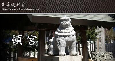 北海道神宮頓宮の写真