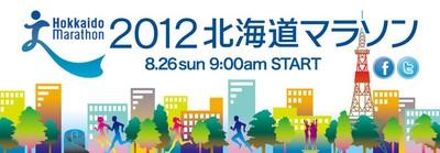 北海道マラソン2012ロゴ!