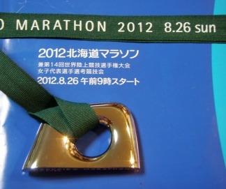 2012北海道マラソン完走メダル!