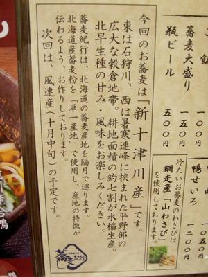 蕎麦紀行蕎麦粉説明