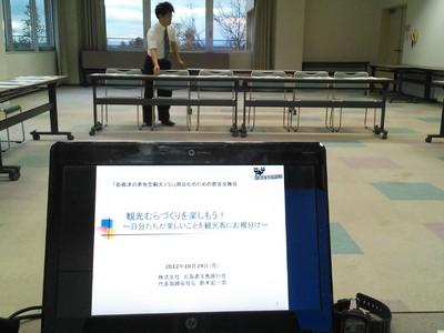 新篠津たっぷの湯で会議前