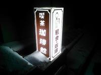 金木珈琲館外観