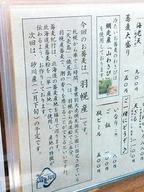 蕎麦紀行羽幌蕎麦粉